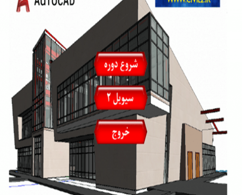 آموزش Autocad