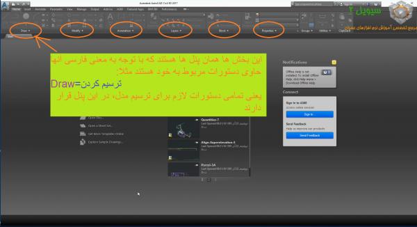 فیلم آموزش نرم افزار civil 3d
