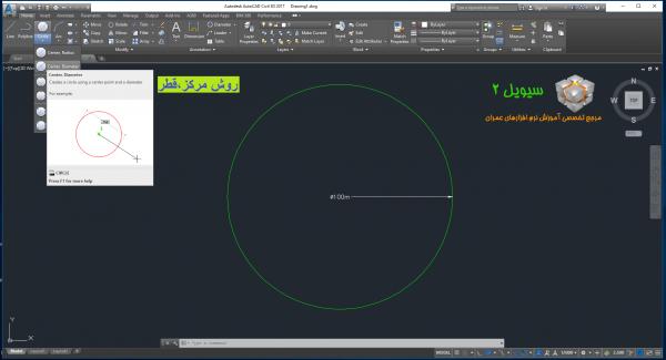 روش های ترسیم دایره در civil 3d