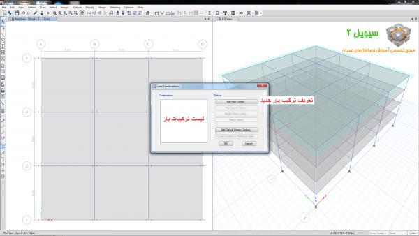 ترکیبات بار طراحی سازه