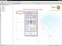 آموزش etabs، اشیاء 2D و 3D