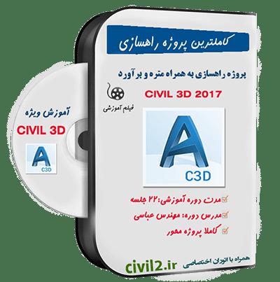 آموزش پروژه راهسازی با civil 3d با متره و برآورد