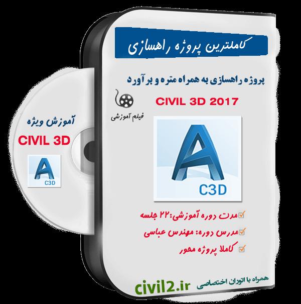 پروژه راهسازی با civil 3d