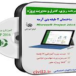 آموزش کنترل پروژه ساختمان با msp