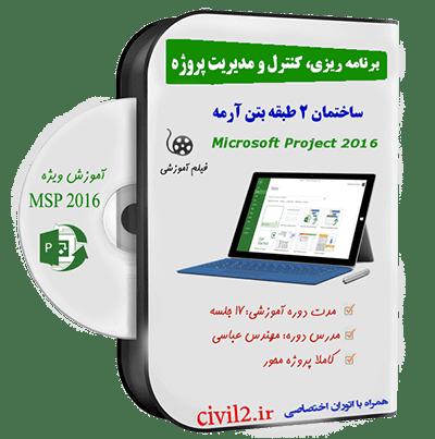 کنترل پروژه با msp