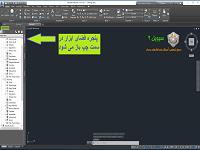 پنجره toolspace